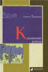 Трубецкой А. Крымская война