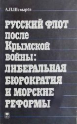 Шевырёв А.П. Русский флот после Крымской войны: Либеральная бюрократия и мо ...