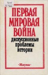 Писарев Ю.А., Мальков В.Л. (отв. ред.) Первая мировая война: дискуссионные  ...