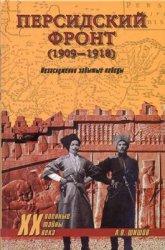 Шишов А.В. Персидский фронт (1909-1918). Незаслуженно забытые победы