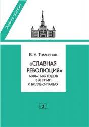 Томсинов В.А. Славная революция 1688-1689 годов в Англии и Билль о правах