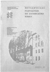 Двинятина Л.А., Забинкова Н.Н. и др Методические разработки по латинскому я ...