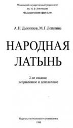 Дынников А.Н., Лопатина М.Г. Народная латынь