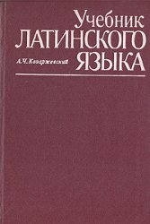 Козаржевский А.Ч. Учебник латинского языка для нефилологических гуманитарны ...