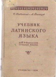 Кондратьев С., Васнецов А. Учебник латинского языка. 8-10 классы