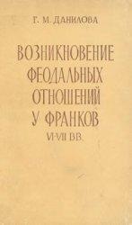 Данилова Г.М. Возникновение феодальных отношений у франков VI-VII вв.