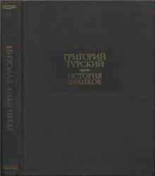 Турский Григорий. История франков