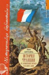 Литтлвуд Й. История Франции от древнейших времён до наших дней