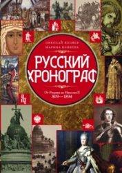 Коняев Н., Коняева М. Русский хронограф. От Рюрика до Николая II. 809-1894  ...