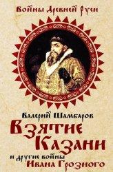 Шамбаров В. Взятие Казани и другие войны Ивана Грозного