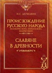 Державин Н.С. Происхождение Русского народа - великорусского, украинского,  ...