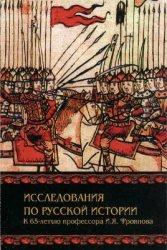 Пузанов В.В. (отв. ред.) Исследования по русской истории