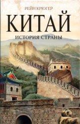 Крюгер Р. Китай. История страны