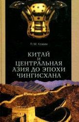 Кожин М.П. Китай и Центральная Азия до эпохи Чингисхана: проблемы палеокуль ...