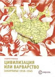 Пушкаш А. Цивилизация или варварство. Закарпатье 1918 - 1945