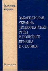 Марьина В.В Закарпатская Украина в политике Бенеша и Сталина 1939-1943 гг.
