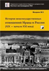 Махдиян М.Х. История межгосударственных отношений Ирана и России (XIX - нач ...