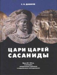 Дашков С. Цари царей - Сасаниды. Иран III-VII вв. в легендах, исторических  ...