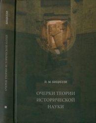 Бицилли П.М. Очерки теории исторической науки
