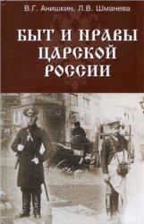 Анишкин В.Г., Шманева Л.В. Быт и нравы царской России