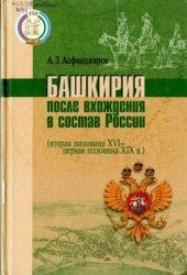 Асфандияров А.З. Башкирия после вхождения в состав России (вторая половина  ...