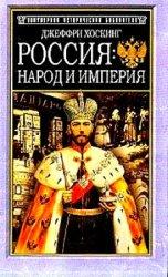 Хоскинг Дж. Россия: народ и империя (1552-1917)