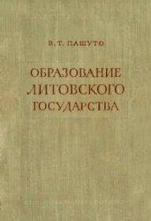 Пашуто В.Т. Образование Литовского государства