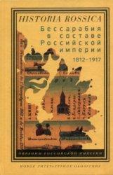 Кушко А., Таки В. Бессарабия в составе Российской империи (1812-1917)