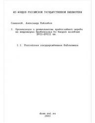 Санников А.П. Организация и деятельность православной церкви на территории  ...