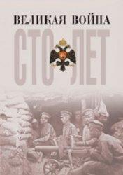 Мягков М.Ю., Пахалюк К.А. (ред.) Великая война: сто лет