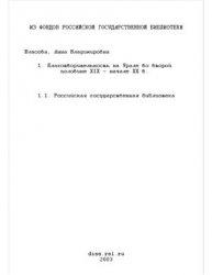 Власова А.В. Благотворительность на Урале во второй половине XIX - начале X ...