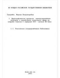 Гридяева М.В. Демографические процессы, административное развитие и становл ...