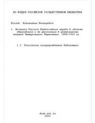 Козлов К.В. Политика Русской Православной церкви в области образования и ее ...