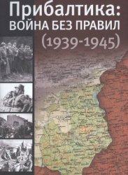 Кантор Ю.З. Прибалтика. Война без правил (1939-1945)
