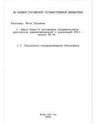 Благодер Ю.Г. Образ Китая в письменных свидетельствах российских путешестве ...