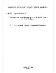 Павлова И.П. Социальное попечение в России в конце XIX - начале XX века