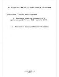 Красницкая Т.Н. Начальное духовное образование в провинциальной России. XIX ...