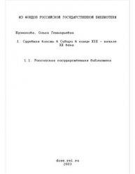 Бузмакова О.Г. Судебная власть в Сибири в конце XIX - начале XX века
