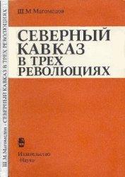 Магомедов Ш.М. Северный Кавказ в трех революциях