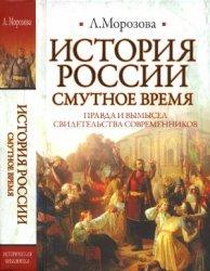 Морозова Л. История России. Смутное время