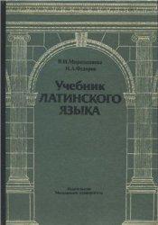 Мирошенкова В.И., Федоров Н.А. Учебник латинского языка
