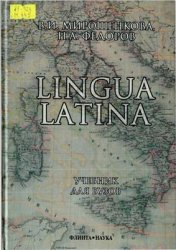 Мирошенкова В.И., Фёдоров Н.А. Lingua Latina