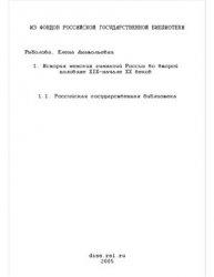 Рыболова Е.А. История женских гимназий России во второй половине XIX - нача ...