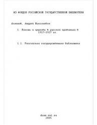 Алленов А.Н. Власть и церковь в русской провинции в 1917-1927 гг. (на матер ...