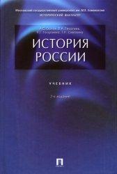 Орлов А.С., Георгиев В.А., Георгиева Н.Г., Сивохина Т.А. История России