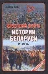 Тарас А.Е. Краткий курс истории Беларуси IX-XXI веков