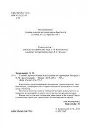 Загорульский Э.М. Славяне: происхождение и расселение на территории Беларус ...