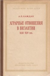 Каждан А.П. Аграрные отношения в Византии XIII-XIV вв.