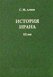 Алиев С.М. История Ирана. XX век