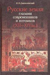 Данилевский И.Н. Русские земли глазами современников и потомков (XII-XIV вв ...
